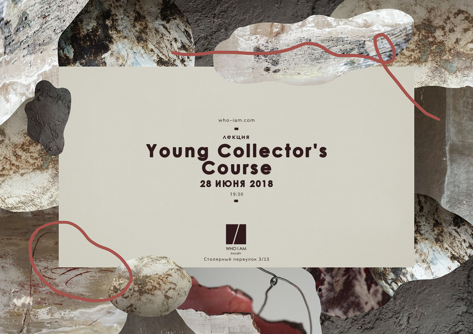 Young Collector's Course (lecture 2)